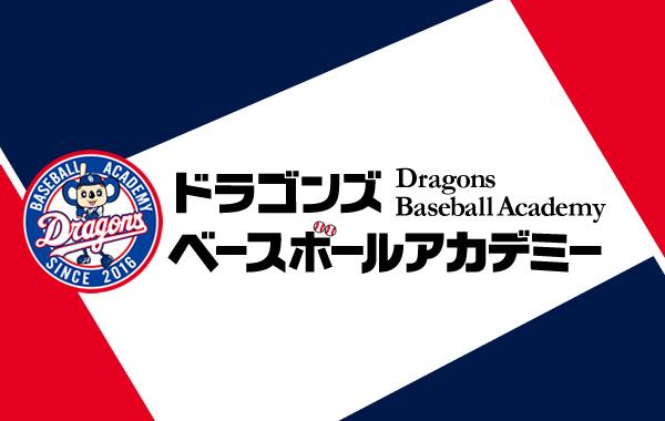 ドラゴンズベースボールアカデミー