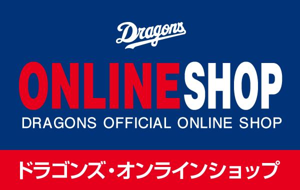 ドラゴンズ・オンラインショップ