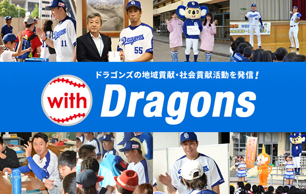 with Dragons